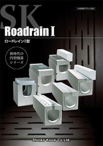SKロードレインI型(JIS境界ブロック対応)